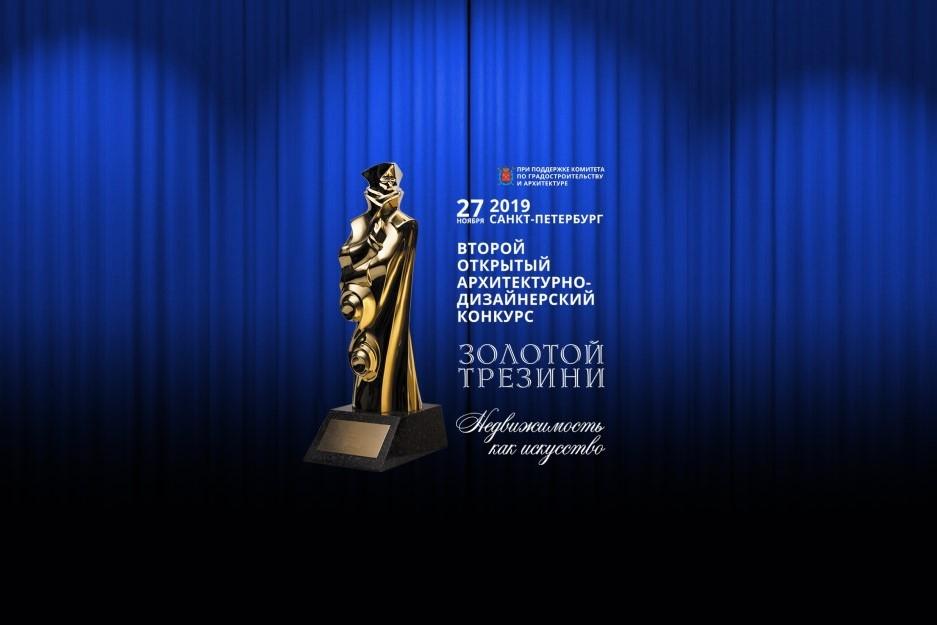 Фирменная видеозаставка для «Золотого Трезини»