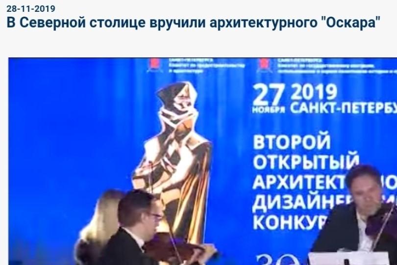 Церемония награждения «Золотого Трезини-2019» на телеканале «Россия»